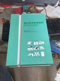 医疗技术管理指南【1——6册】详细目录看图【带外盒】珍藏版