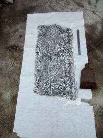 老徽州宋元明清碑刻拓片,少见老中医赞语四尺拓片一整张。