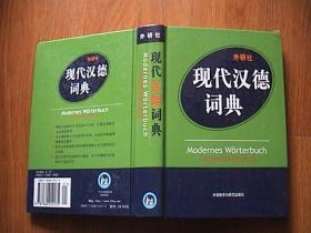 外研社现代汉德词典.