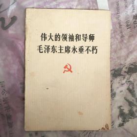 毛泽东 伟大的领袖和导师毛泽东主席永垂不朽