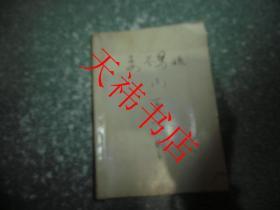 老武侠小说  毒谷惊魂(下)(书籍包有保护纸,书侧面有字迹)