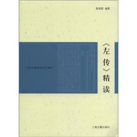 古典名著精读系列教材:《左传》精读