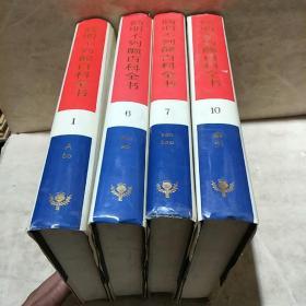 简明不列颠百科全书(1、6、7、10)