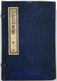 石刻史料丛书甲乙编(1966年    线装32开    60函420册册全)