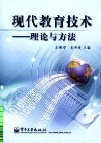 正版二手现代教育技术——理论与方法电子工业出版社9787121059810j