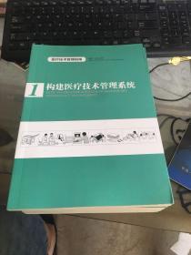 医疗技术管理指南【1——6册】详细目录看图