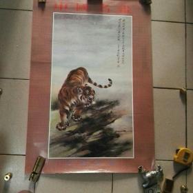 中国名画1997年挂历