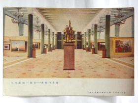 北京中苏友好展览馆(画片)文化馆的一部分—美术作品馆(1955年)
