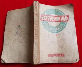 特价1948年胶东区卫生部护卫手册包老稀少