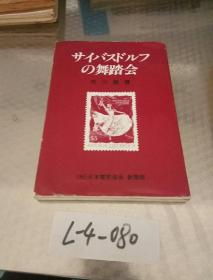 日本原版书《舞踏会》(市川龙资)