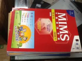 MIMS 中国药品手册第22版2006年