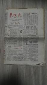 象棋报1986年(59、60、62、63、65、66、67、68)