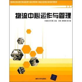 职业教育现代物流管理专业系列教材·物流企业岗位培训系列教材:物流中心运作与管理