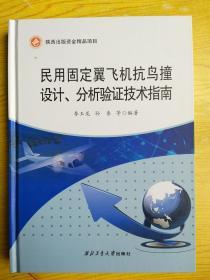 民用固定翼飞机抗鸟撞设计分析验证技术指南