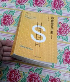 影视预算手册(影印第5版)