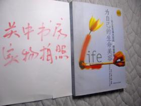 为自己的生命美容:让人生充满光彩的7把金钥匙