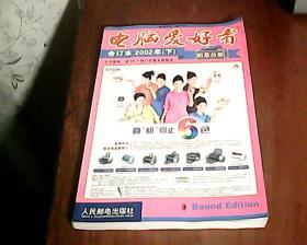 电脑爱好者:合订本.2002年.下(附录分册)