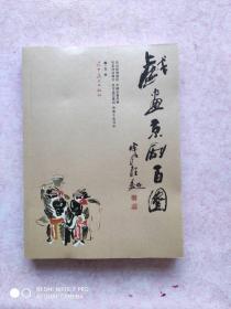 戏画京剧百图