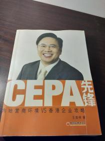 CEPA先锋:内地营商环境VS香港企业攻略