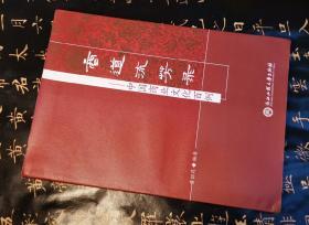 商道流芳录:中国商业文化百例