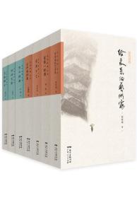 艺术经典丛书7册合售:艺林烟云、坊间艺影、古今同观、云庐感旧集、遨游于艺、聚散一杯酒、给未来的艺术家