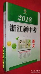 2018浙江新中考 语文