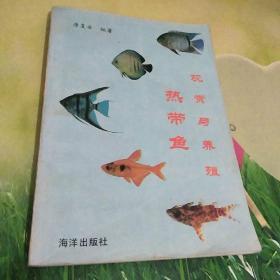 热带鱼观赏与养殖