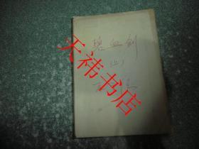 老武侠小说  碧血剑(上)(书籍包有保护纸,书侧面有字迹)
