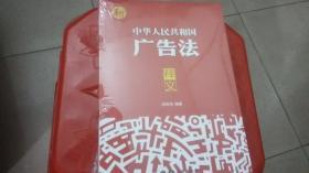 中华人民共和国广告法释义(全新)