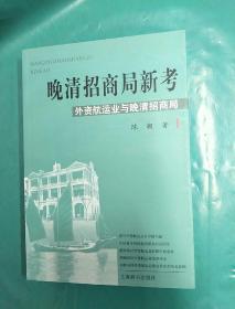 晚清招商局新考:外资航运业与晚清招商局