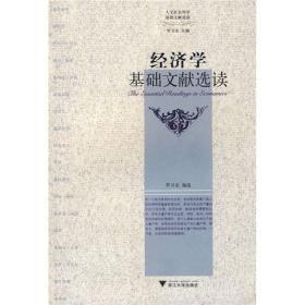 经济学基础文献选读(人文社会科学基础文献选读丛书)