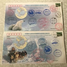 中国首次北极科学考察暨雪龙船首航北极纪念启航封、归航封1999年7月