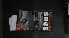 世界军事 2000.9