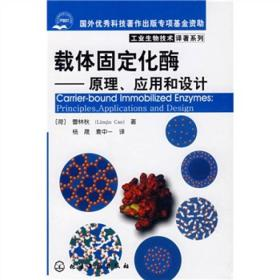 工业生物技术译著系列:载体固定化酶(原理、应用和设计)