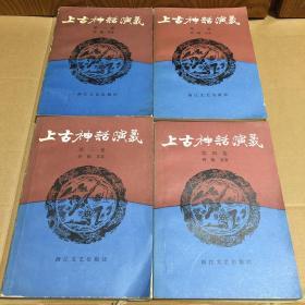 上古神话演义 第1-4卷(全四卷)85年一版一印 整体品相不错 包邮局挂号 快递不包