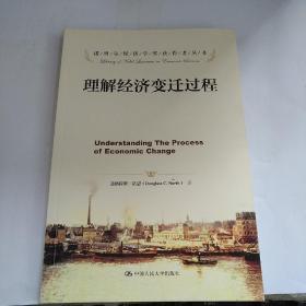 诺贝尔经济学奖获得者丛书:理解经济变迁过程