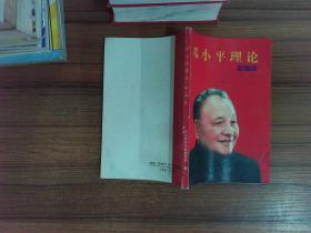 邓小平理论(配画本)