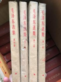 毛泽东选集全4卷(一三四卷是竖版繁体)