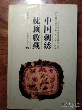 中国刺绣枕顶收藏
