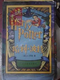 哈利·波特(共4册)火焰杯,魔法石,密室,囚徒