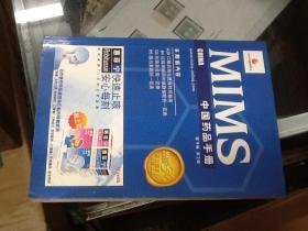 MIMS 中国药品手册2003第9卷第2册