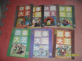 故事大王1987年第1、7、8、9、10、11、12、期,共七本