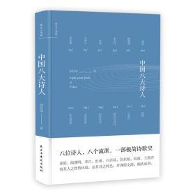 斯文小书馆:中国八大诗人