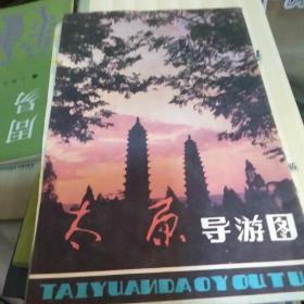 太原导游图1983第一版