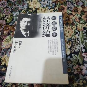 何新战略思想库:新战略论.经济编