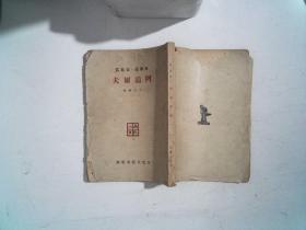 阿道尔夫(中华民国三十七年七月初版)
