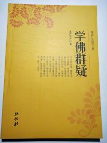 学佛群疑 圣严法师三书 弘化社 正心缘结缘佛教用品法宝书籍
