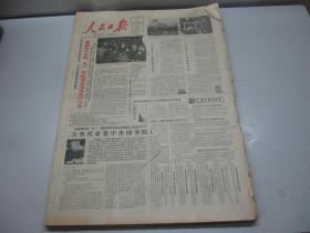 人民日报1985年5月(2日-31日)