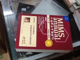 MIMS annual 中国药品手册年刊 第十版 2006/2007