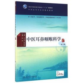 正版 中医耳鼻喉科学(第2版/本科中医药类/配增值) 阮岩  9787117225526